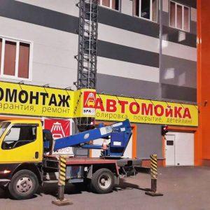 монтаж рекламы с автовышки новосибирк 1